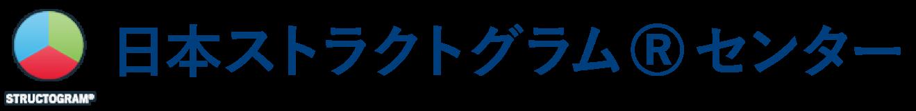 日本ストラクトグラム®センター